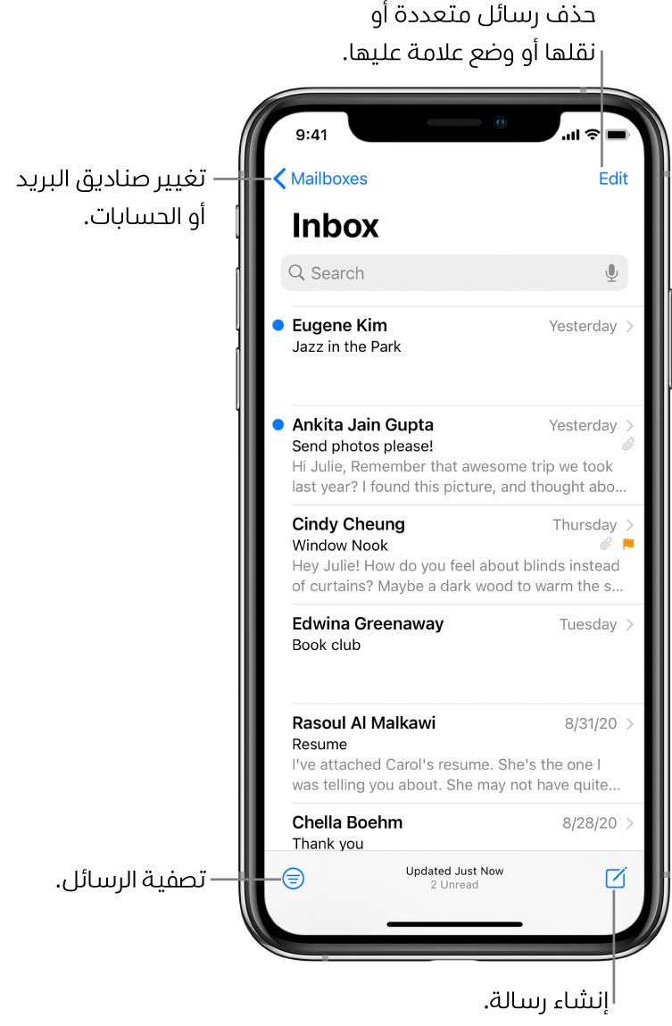 كتابة بريد إلكتروني في تطبيق البريد على الـ Iphone الدعم Apple