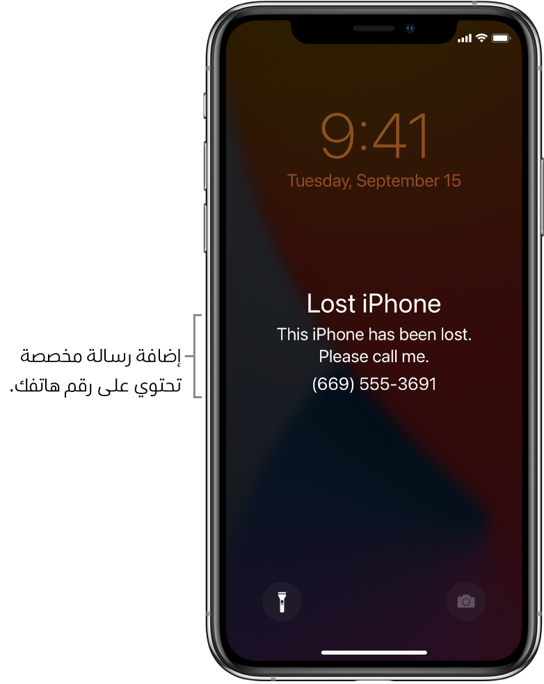 """شاشة قفل الـiPhone تظهر عليها الرسالة: """"iPhone مفقود. هذا الـiPhone قد فقد. يرجى الاتصال بي. (669) 555-3691."""" يمكنك إضافة رسالة مخصصة مع رقم هاتفك."""