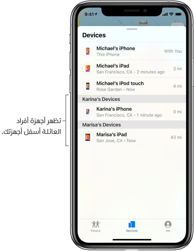 علامة تبويب الأجهزة في تطبيق تحديد الموقع. تظهر أجهزة مكرم في أعلى القائمة. وفي الأسفل يظهر الـiPhone الخاص بكريمة والـiPad الخاص بمايسة.