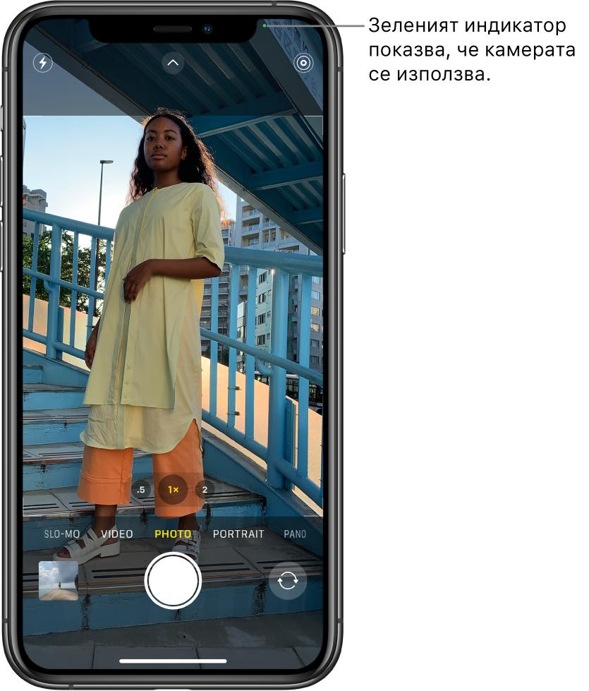 Екранът на Camera (Камера) в режим Photo (Снимка). Зелен индикатор в горната част на екрана показва, че камерата се използва.
