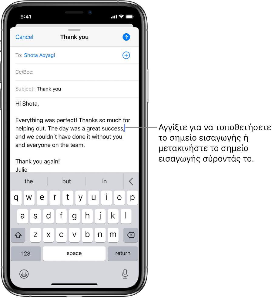 Ένα πρόχειρο email όπου φαίνεται να γίνονται αλλαγές, με το σημείο εισαγωγής στη θέση όπου θα εισαχθεί το κείμενο.
