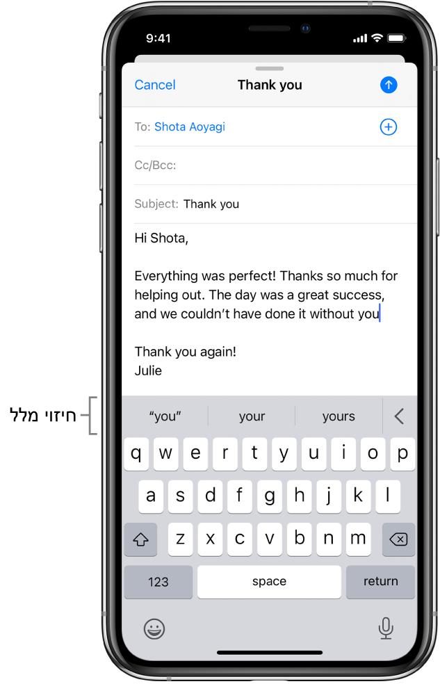 הודעת דואר שמציג דוא״ל במהלך עריכה, עם הצעות להשלמת המילה הבאה.