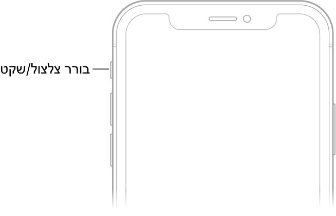 החלק העליון של חזית ה‑iPhone עם הסבר המצביע על בורר ״צלצול/שקט״.
