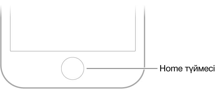 iPhone құрылғысының төменгі жағындағы Home түймесі.