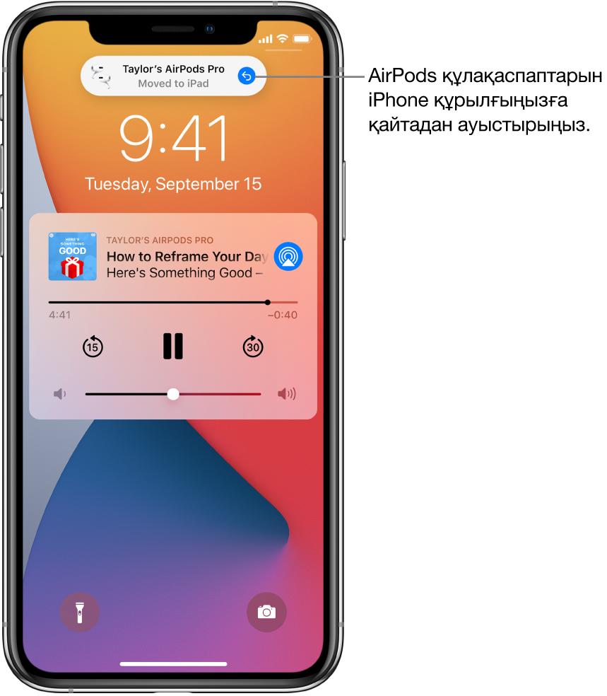 Жоғарғы жағында «Taylor's AirPods Pro Moved to iPad» деген хабары және AirPods құлақаспаптарын iPhone құрылғысына қайтадан ауыстыру түймесі бар Lock экраны.