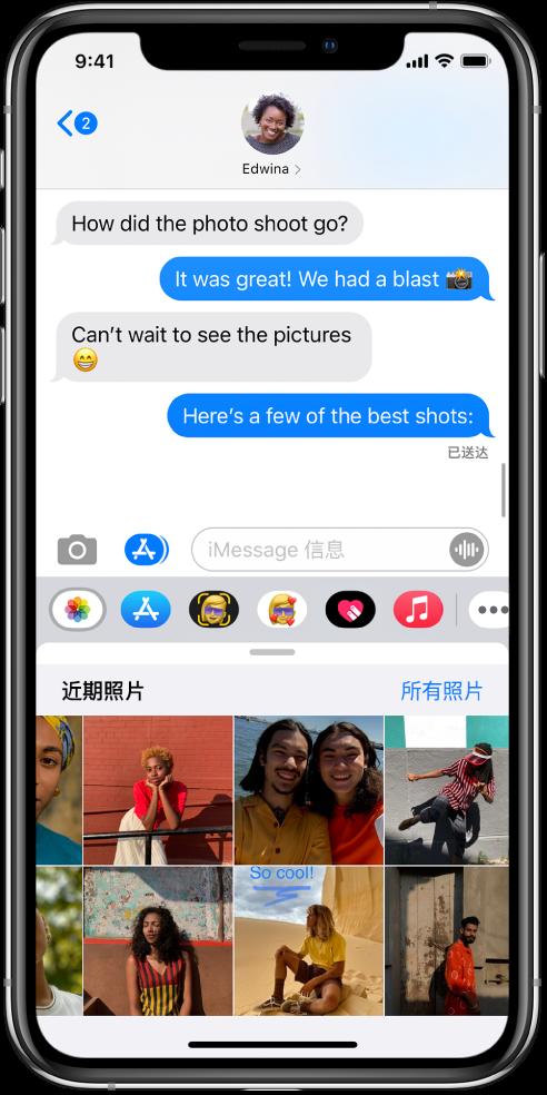 """""""信息""""对话,下方显示""""iMessage 照片"""" App。""""iMessage 照片"""" App 从左上方开始依次显示""""近期照片""""和""""所有照片""""的链接。下方是近期照片,向左轻扫即可查看所有近期照片。"""