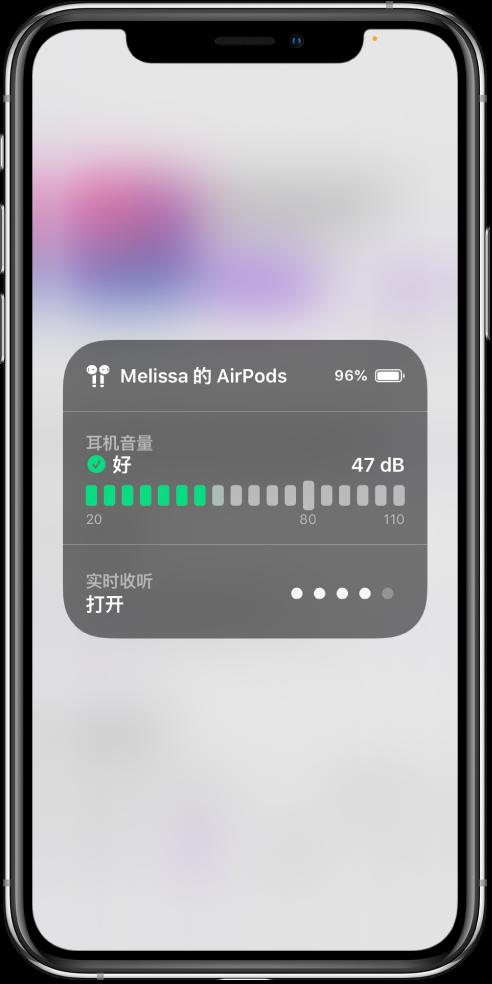 iOS 14 新功能:通过控制中心中检查耳机和环境音量级别