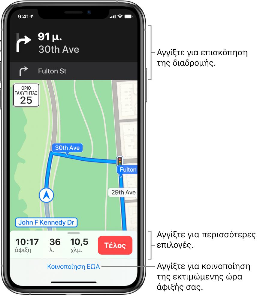 Ένας χάρτης που δείχνει μια διαδρομή οδήγησης, συμπεριλαμβανομένης της οδηγίας για στροφή δεξιά σε 300 πόδια (91 μέτρα). Κοντά στο κάτω μέρος του χάρτη εμφανίζεται η ώρα άφιξης, ο χρόνος μετάβασης και η συνολική απόσταση στα αριστερά του κουμπιού Τέλος. Η «Κοινοποίηση ΕΩΑ» εμφανίζεται στο κάτω μέρος της οθόνης.