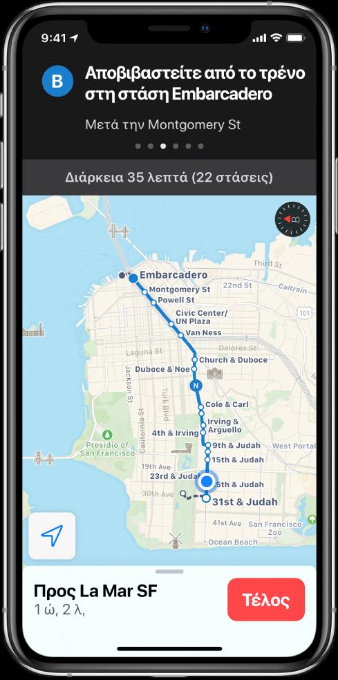 Ένας χάρτης μιας διαδρομής συγκοινωνίας στο Σαν Φρανσίσκο. Μια κάρτα διαδρομής στο πάνω μέρος της οθόνης εμφανίζει την οδηγία «Exit train at Embarcadero».