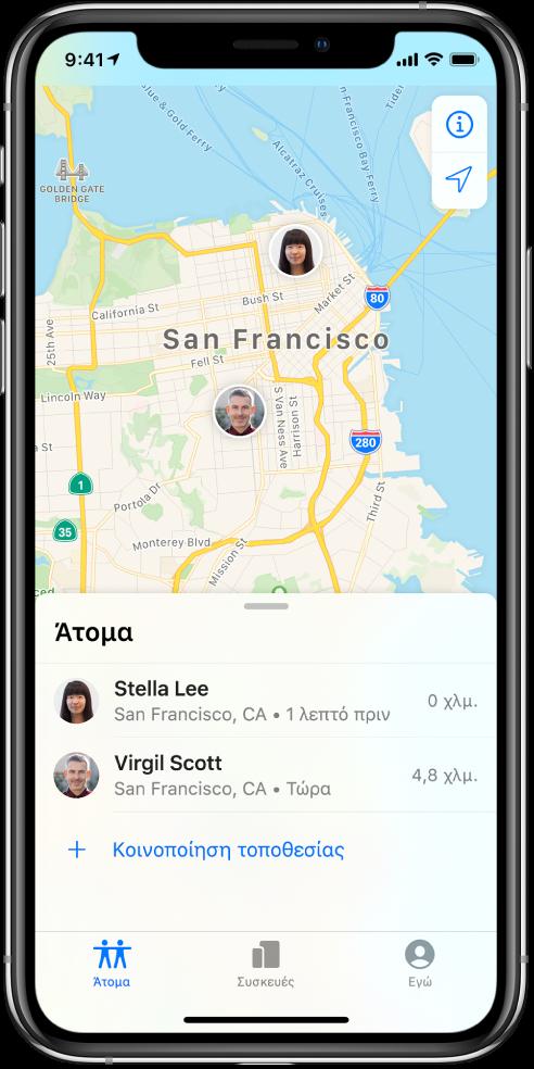 Υπάρχουν δύο φίλοι στη λίστα «Άτομα»: Stella Lee και Virgil Scott. Οι τοποθεσίες τους εμφανίζονται σε έναν χάρτη του Σαν Φρανσίσκο.