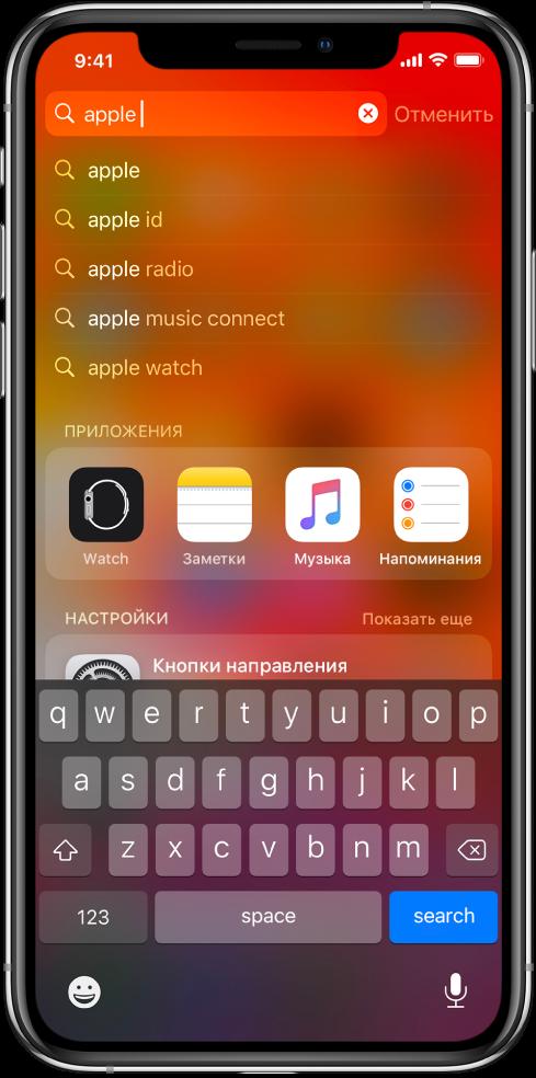 На экране показан поиск на iPhone. В верхней части экрана находится поле поиска с поисковым запросом «apple», а под ним— результаты поиска по запросу.