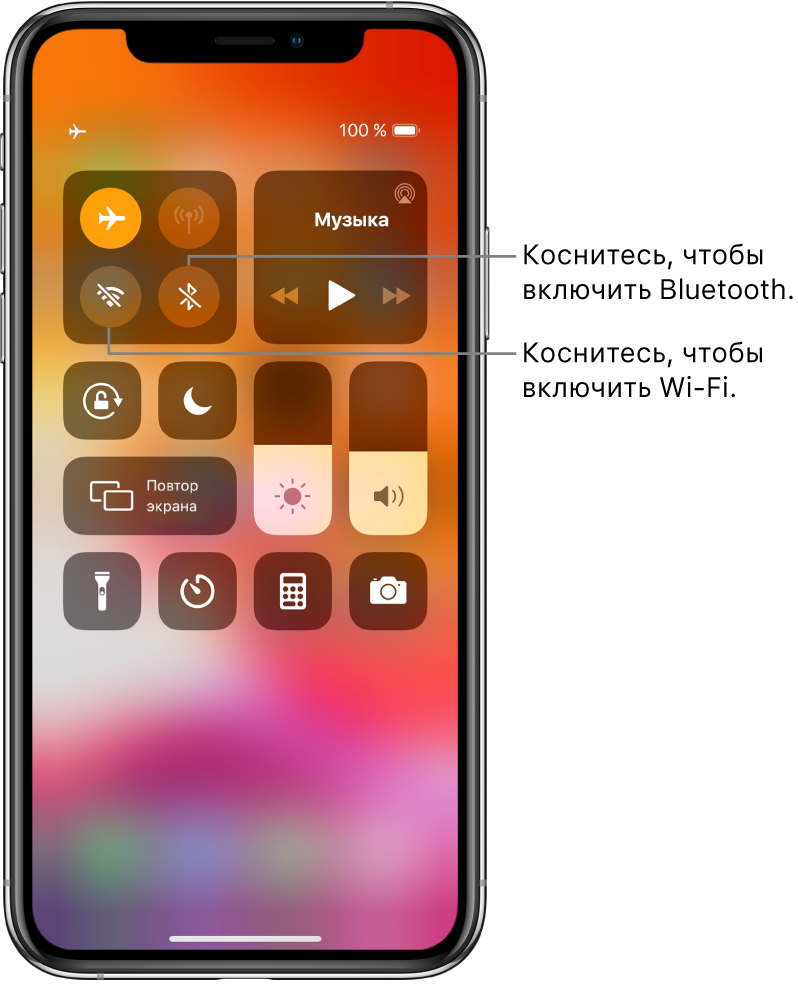 В Пункте управления включен авиарежим. В выносках объясняется, что касанием левой нижней кнопки в верхней левой группе элементов управления можно включить Wi-Fi, а касанием правой нижней кнопки в этой группе— включить Bluetooth.