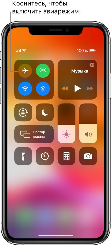 Экран Пункта управления со сноской, на которой объясняется, что если коснуться левой верхней кнопки, включится авиарежим.