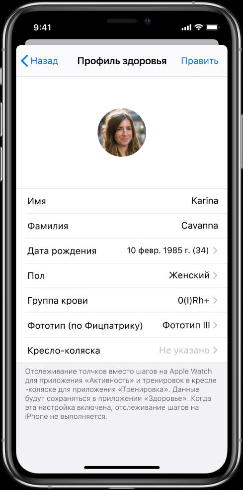 Экран профиля здоровья женщины 34-х лет с группой крови O+