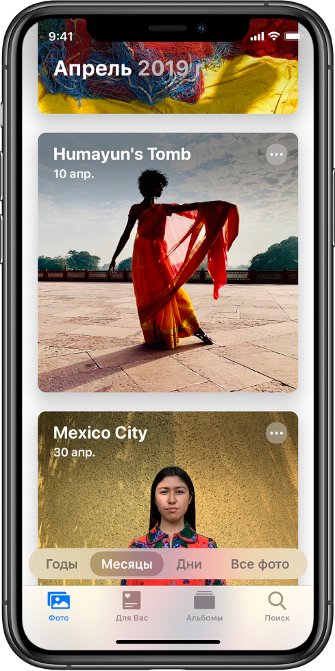 Экран приложения «Фото». Выбраны вкладка «Фото» и раздел «Месяцы». Показаны два события за апрель 2019г.— «Мавзолей Хумаюна» и «Мехико».