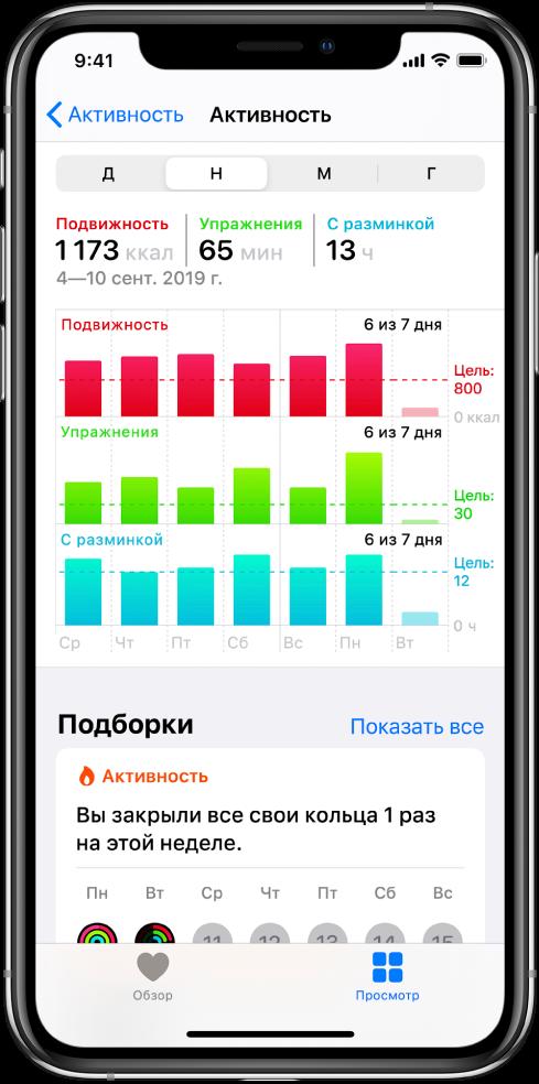Экран с подробной информацией в категории «Активность».