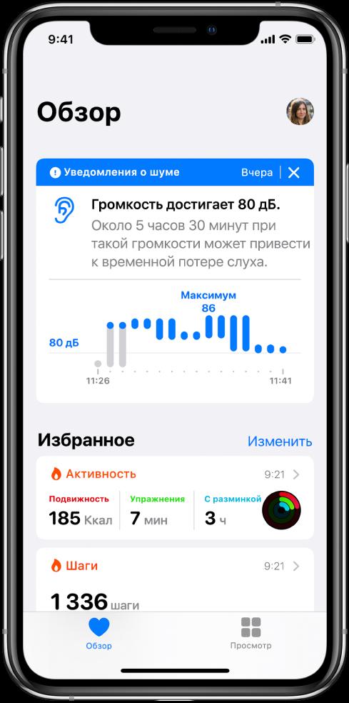 На экране «Обзор» показано уведомление об уровне шума в верхней части экрана, а в нижней части— отчеты по двум избранным функциям: «Активность» и «Шаги».