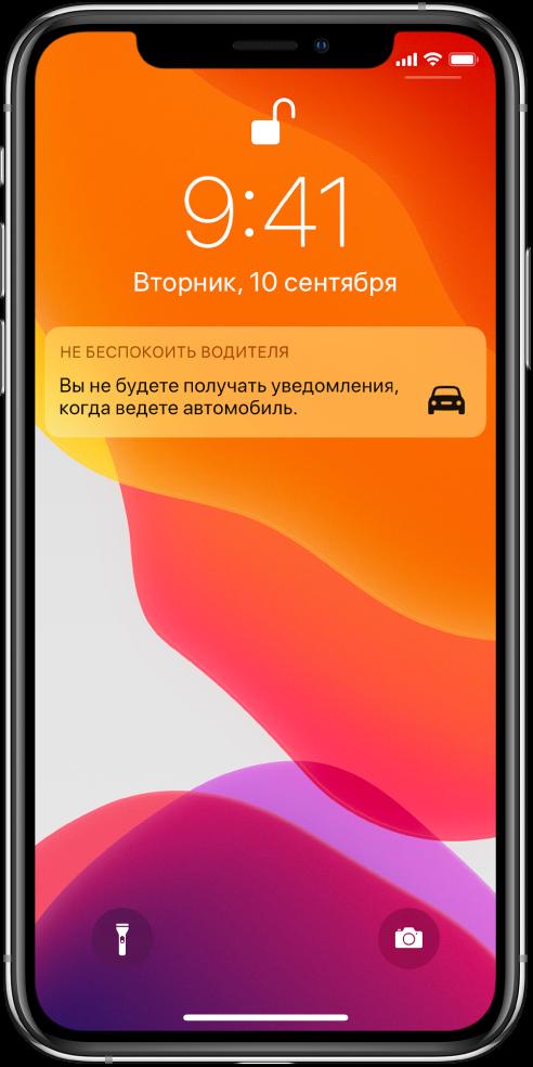 Уведомление «Не беспокоить водителя» отображается на экране блокировки.