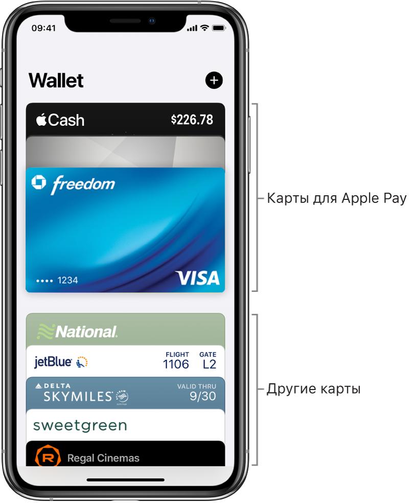 Экран приложения Wallet, на котором показаны верхние части нескольких кредитных карт, дебетовых карт и билетов.
