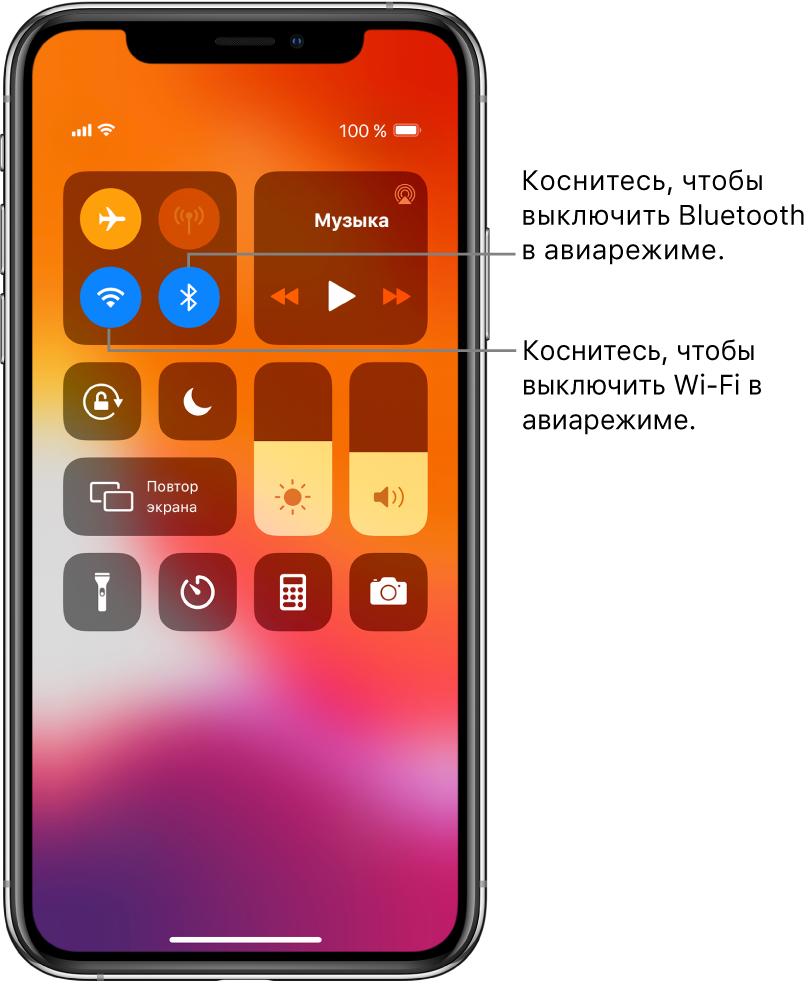 В Пункте управления включен авиарежим. В выносках объясняется, что касанием левой нижней кнопки в верхней левой группе элементов управления можно выключить Wi-Fi, а касанием правой нижней кнопки в этой группе— выключить Bluetooth.
