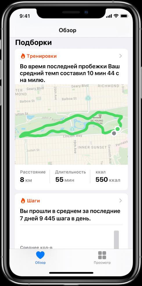 Экран «Обзор» в приложении «Здоровье», на котором показаны подборки, включающие в себя время, расстояние и маршрут последней тренировки по бегу, а также среднее количество шагов в день за последние 7дней.
