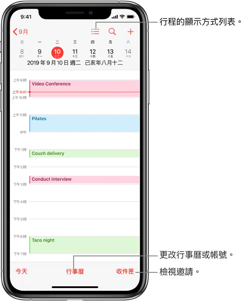 日檢視區的行事曆,顯示當天的行程。點一下螢幕底部的「行事曆」按鈕來更改行事曆帳號。點一下右下角的「收件匣」按鈕來檢視邀請。