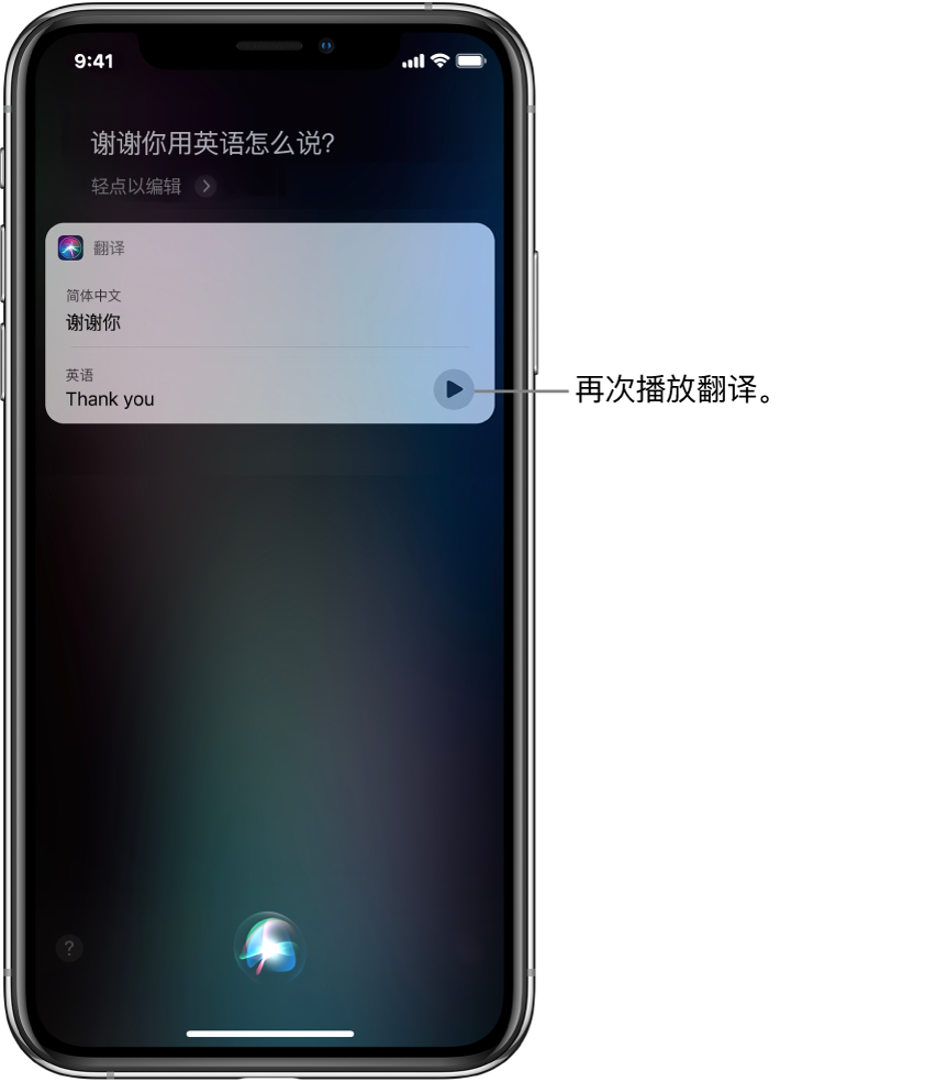 """在回答""""谢谢你用英语怎么说?""""这个问题时,Siri 会显示中文""""谢谢你""""对应的英文翻译。翻译右侧的按钮,用于重新播放翻译的音频。"""