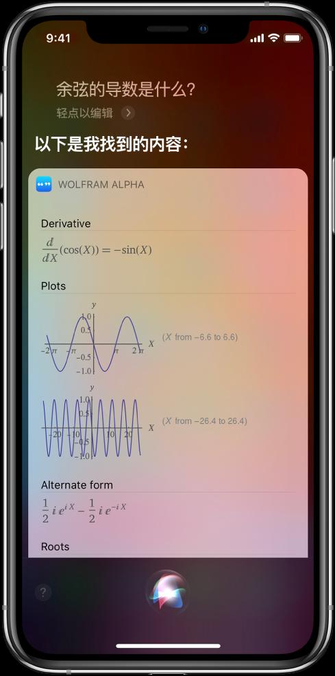 """对问题""""余弦的导数是什么?""""的回复。屏幕从上到下依次显示一个方程、两幅图形和其他信息。"""