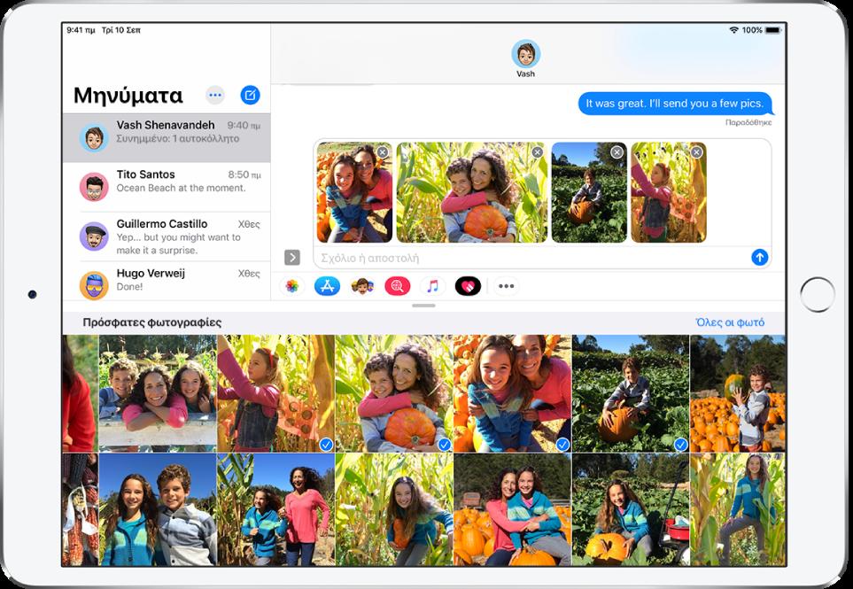 Ένα παράθυρο των Μηνυμάτων με την εφαρμογή «Φωτογραφίες iMessage» σε υπέρθεση στο πάνω μέρος του μηνύματος. Στο πάνω μέρος της υπέρθεσης βρίσκονται τα κουμπιά για περιήγηση σε φωτογραφίες.