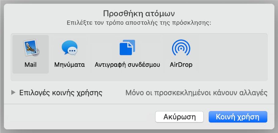Το παράθυρο ρυθμίσεων συνεργασίας με το κουμπί «Κοινή χρήση» στο κάτω μέρος.