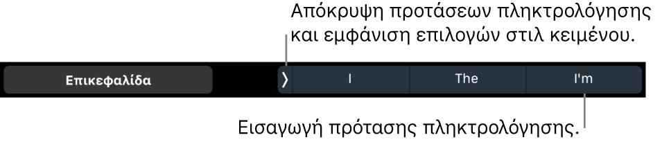 Το Touch Bar στο MacBook Pro με χειριστήρια για επιλογή ενός στιλ κειμένου, απόκρυψη προτάσεων πληκτρολόγησης και εισαγωγή προτάσεων πληκτρολόγησης.