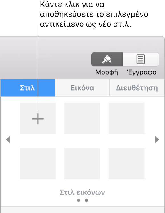 Η καρτέλα «Στιλ» στην πλαϊνή στήλη «Μορφή», με το κουμπί «Δημιουργία στιλ» στην πάνω αριστερή γωνία και πέντε κενά δεσμευτικά θέσης στιλ.