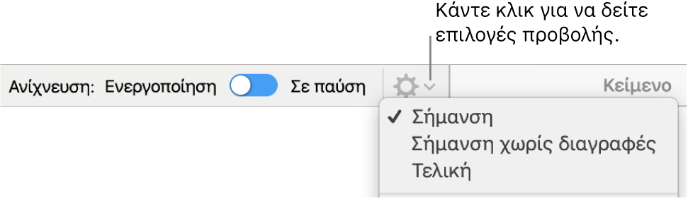 Το μενού επιλογών αναθεώρησης με ορατές τις επιλογές «Σήμανση», «Σήμανση χωρίς διαγραφές» και «Τελική».