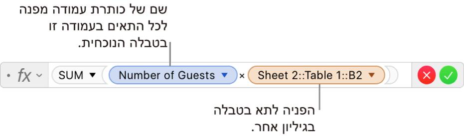 עורך הנוסחאות מציג נוסחה המפנה לעמודה בטבלה אחת ולתא בטבלה אחרת.