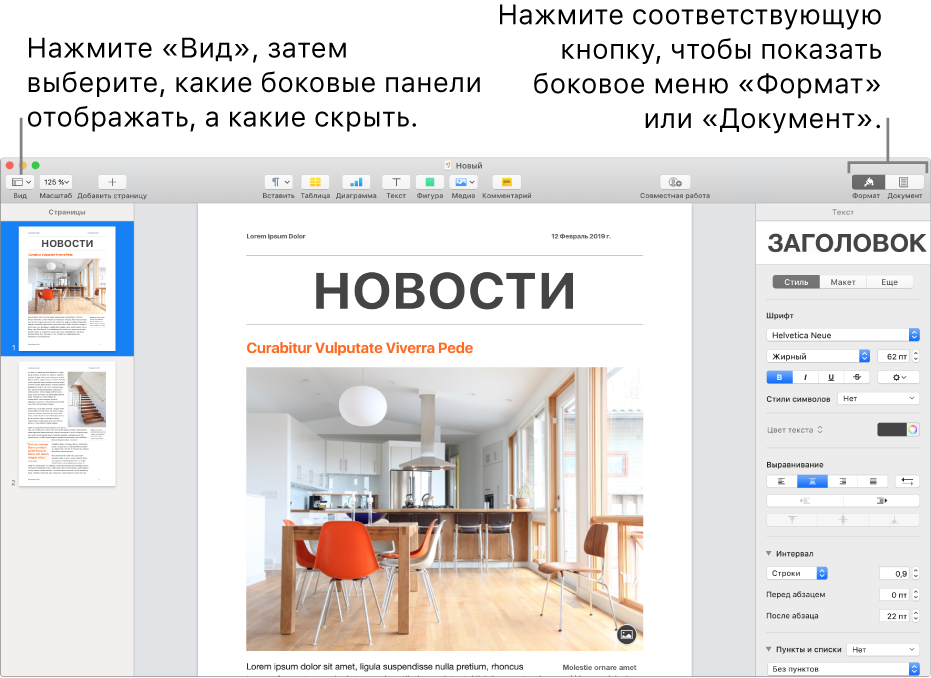 Окно Pages с вынесенной кнопкой меню «Вид» и вынесенными кнопками «Формат» и «Документ» в панели инструментов Открытые боковые панели слева и справа.