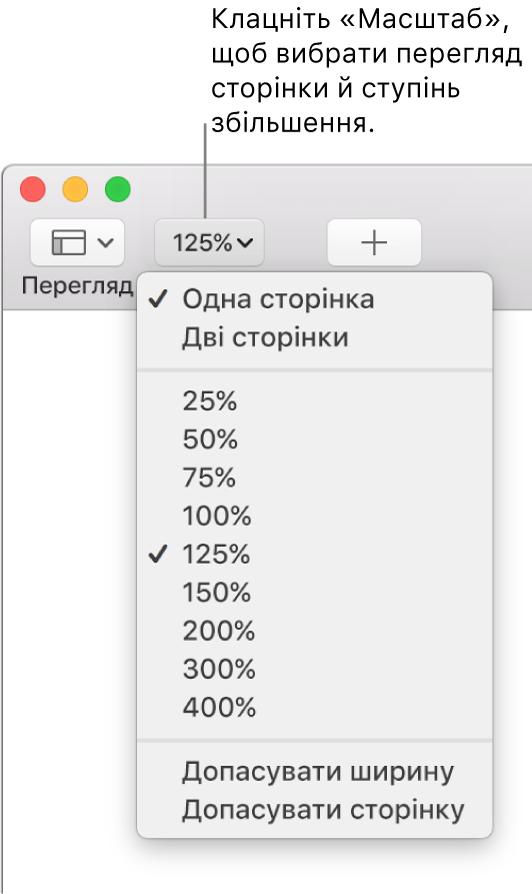 Спливне меню «Оптимізувати» з опціями для перегляду однієї й двох сторінок вгорі, відсотками від 25% до 400% нижче й командами «Допасувати ширину» й «Допасувати сторінку» внизу.