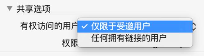 """协作对话框的""""共享选项""""部分,""""有权访问的用户""""弹出式菜单已打开且""""仅受邀用户""""已选定。"""