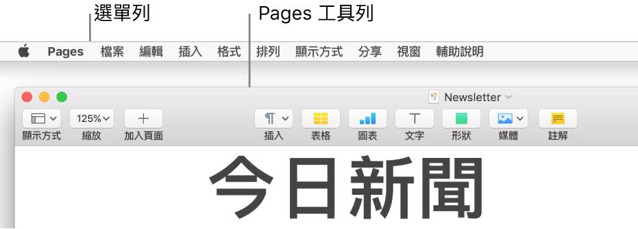 螢幕最上方的選單列,其中包含「蘋果」、Pages、「檔案」、「編輯」、「插入」、「格式」、「排列」、「顯示方式」、「分享」、「視窗」和「輔助說明」選單。選單列下方為打開的 Pages 文件,最上方分別為「顯示方式」、「縮放」、「加入頁面」、「插入」、「表格」、「圖表」、「文字」、「形狀」、「媒體」和「註解」工具列按鈕。