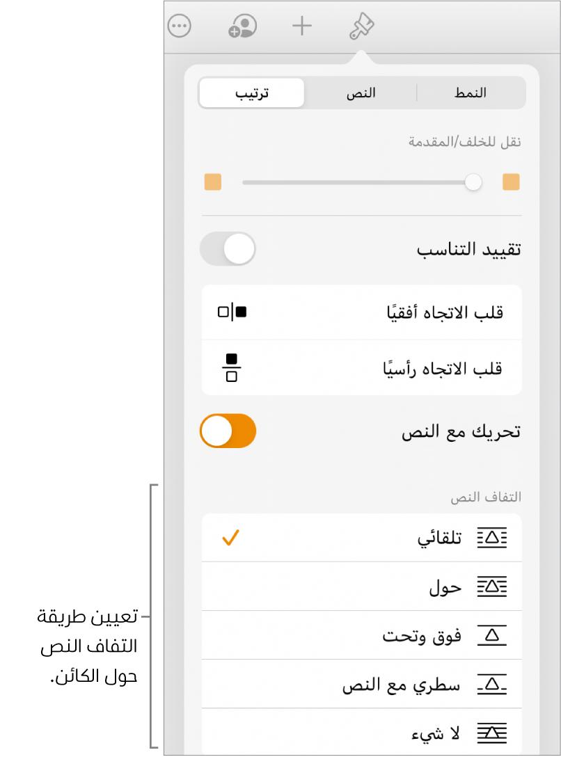 عناصر التحكم في التنسيق وتظهر علامة التبويب ترتيب محددة. تظهر أدناه عناصر التحكم في التفاف النص مع الخيارات نقل للخلف/المقدمة وتحريك مع النص والتفاف النص.