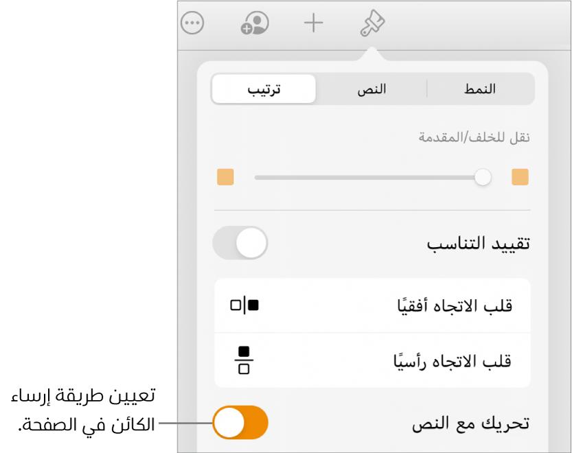 عناصر التحكم في التنسيق وتظهر علامة التبويب ترتيب محددة وعناصر التحكم للخيارات نقل للخلف/المقدمة وتحريك مع النص والتفاف النص.