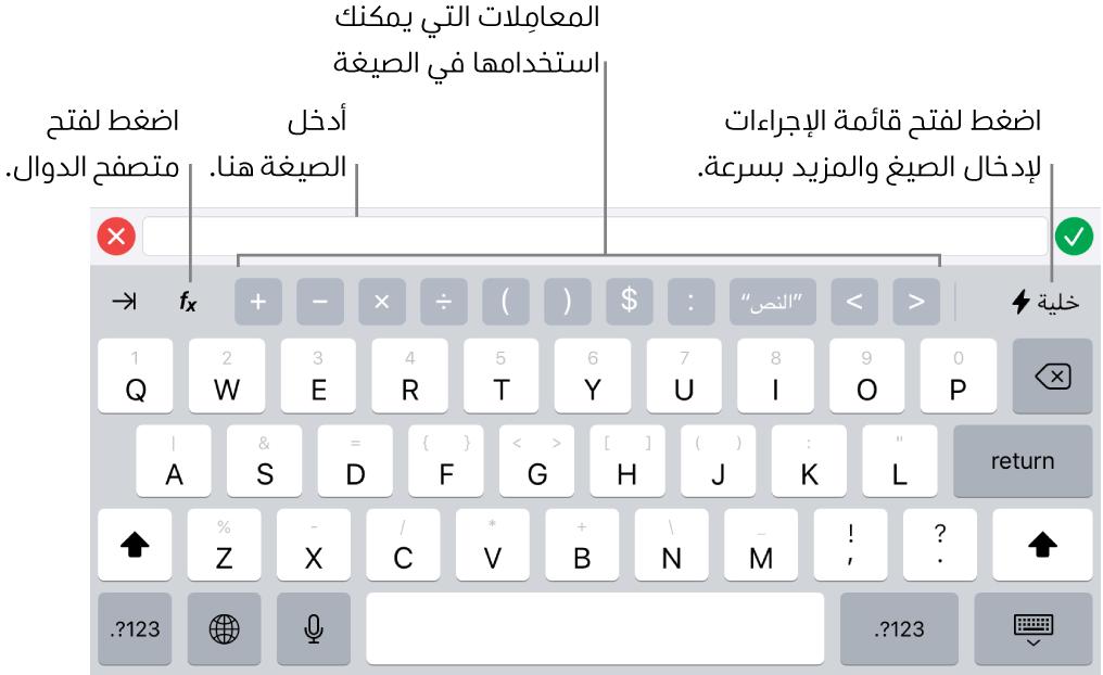 لوحة مفاتيح الصيغ، ويظهر محرر الصيغة في الأعلى، والمعاملات المستخدمة في الصيغ أسفله. زر الدوال لفتح متصفح الدوال على يمين المعاملات، وزر قائمة الإجراءات على اليسار.