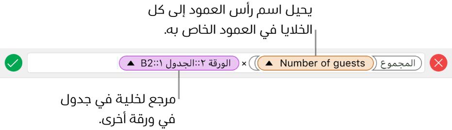 محرر الصيغة يظهر صيغة تشير إلى عمود في جدول وخلية في جدول آخر.