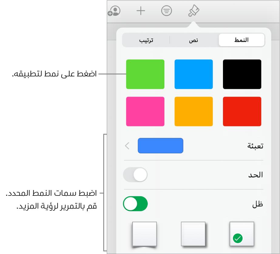 علامة التبويب مخطط لزر التنسيق مع أنماط المخطط في الأعلى وزر خيارات المخطط في الأسفل.