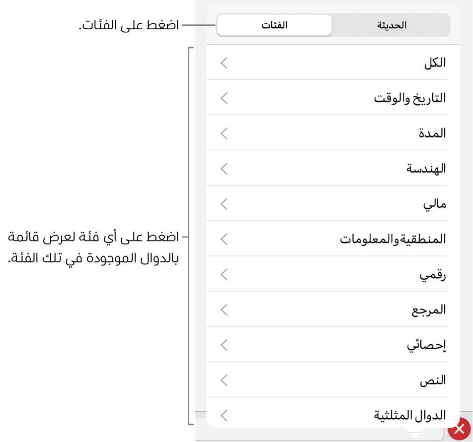 متصفح الدوال مع تحديد زر الفئات، وأسفله قائمة الفئات.