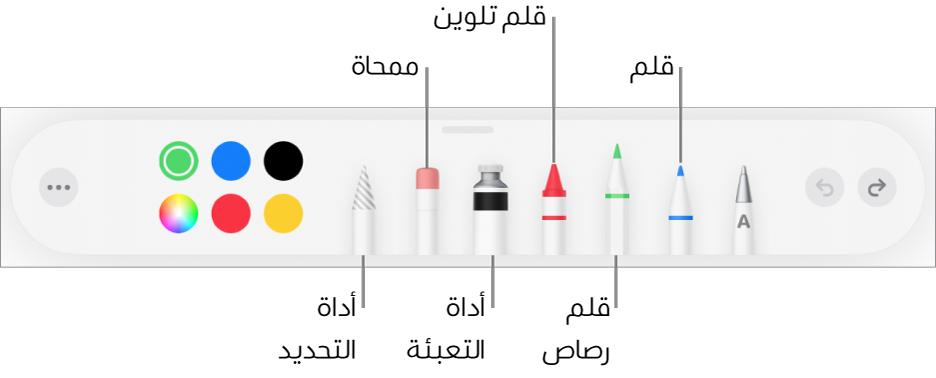"""شريط أدوات الرسم وبه قلم وقلم رصاص وقلم تلوين وأداة تعبئة وممحاة وأداة تحديد وألوان. في أقصى اليسار يوجد زر القائمة """"المزيد"""""""