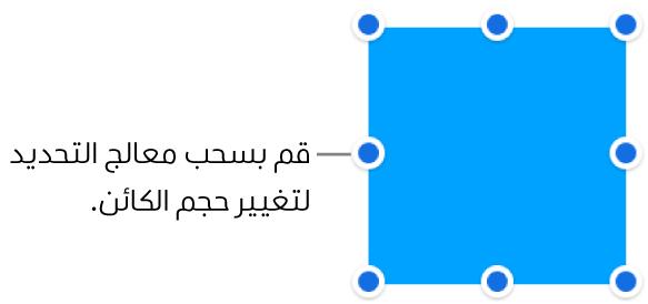 كائن بنقاط زرقاء على حدوده لتغيير حجم الكائن.