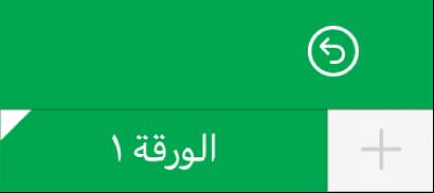 علامة تبويب لورقة زاويتها بيضاء توضح أن مراجع بيانات المخطط قيد التحرير.