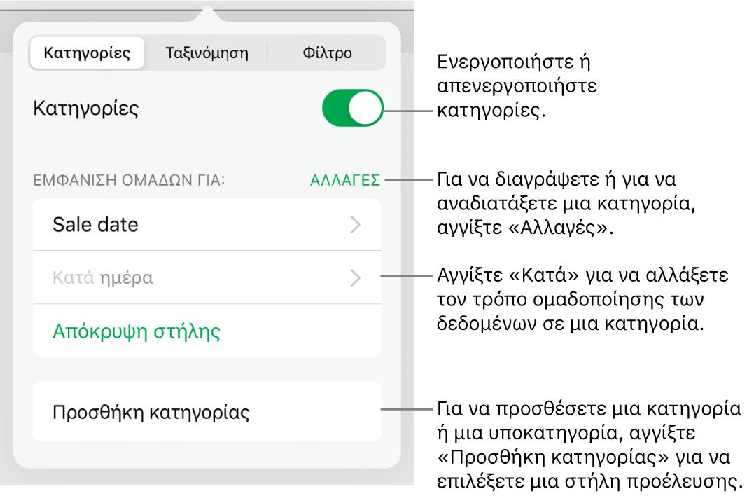 Το μενού «Κατηγορίες» του iPad με επιλογές για απενεργοποίηση κατηγοριών, διαγραφή κατηγοριών, εκ νέου ομαδοποίηση δεδομένων, απόκρυψη στήλης προέλευσης και προσθήκη κατηγοριών.