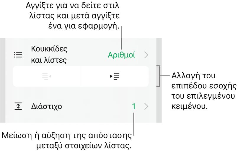 Η ενότητα «Κουκκίδες και λίστες» των χειριστηρίων Μορφής με επεξηγήσεις στις «Κουκκίδες και λίστες», κουμπιά προεξοχής και εσοχής και χειριστήρια διάστιχου γραμμών.