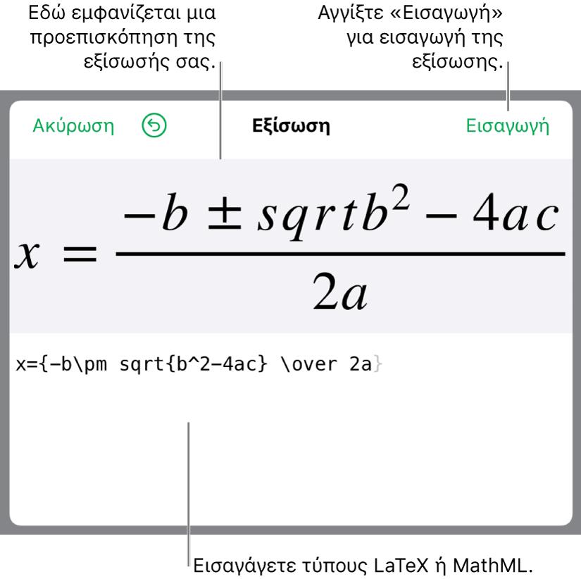 Ο τετραγωνικός τύπος που έχει γραφεί με χρήση LaTeX στο πεδίο «Εξίσωση» και μια προεπισκόπηση του τύπου από κάτω.